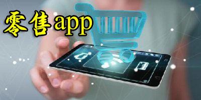 零售app