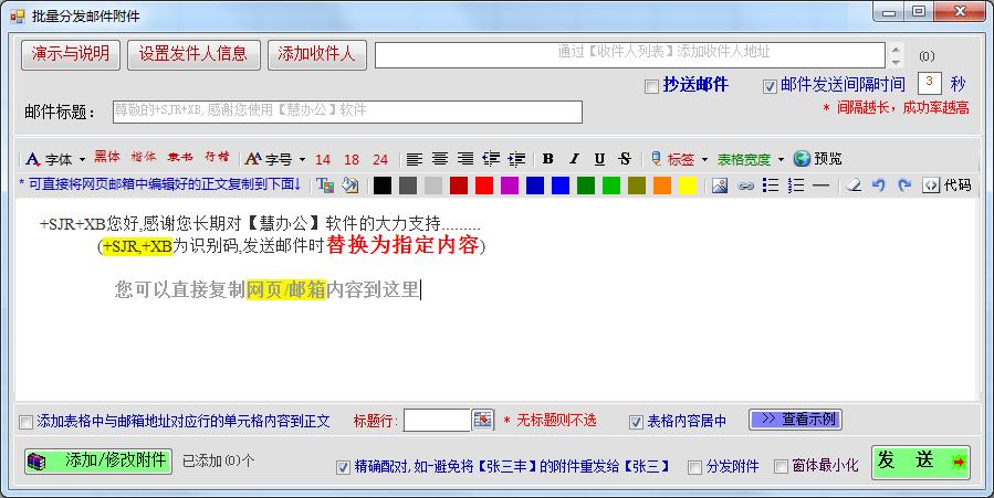 慧�k公��X版 v17.30.1113.0 最新版 0