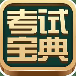 英騰教育考試寶典軟件