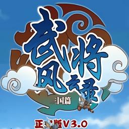 武將風云錄3游戲