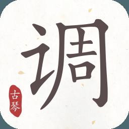 古琴调音器app