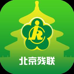 北京残疾人联合会服务平台v1.0.0 安
