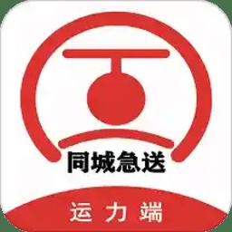 同城急送骑手版appv1.3.6 安卓版