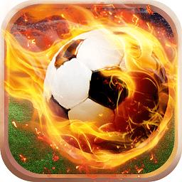 足球射門手機游戲