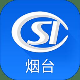 煙臺人社app手機版
