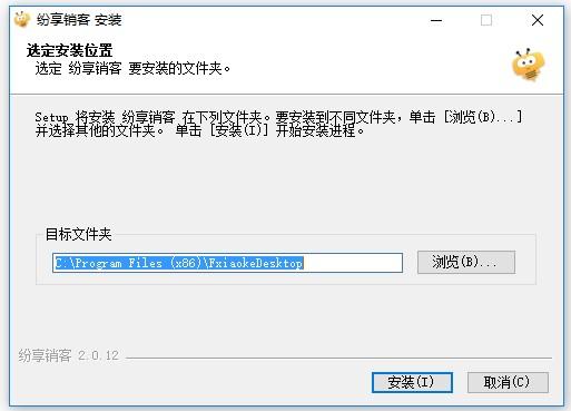 纷享销客电脑版 v2.0.12 官方版 0