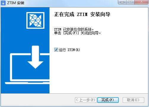 中通宝盒最新版 v6.28.0.256 pc版 0
