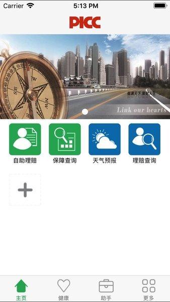 人保健康自助理赔平台 v1.2.2 苹果版 0