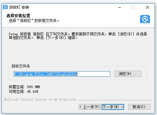 浙政钉pc版 v2.2.0 官方最新版 0
