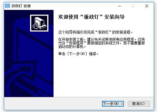 浙政钉pc版 v2.2.0 官方最新版 1