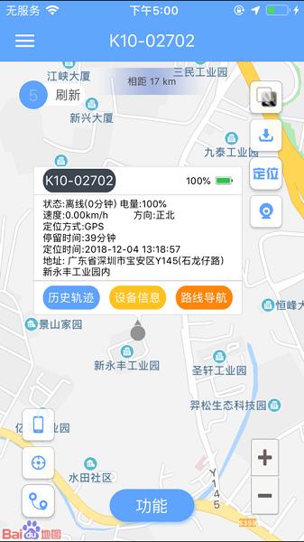 途途物联app官方下载