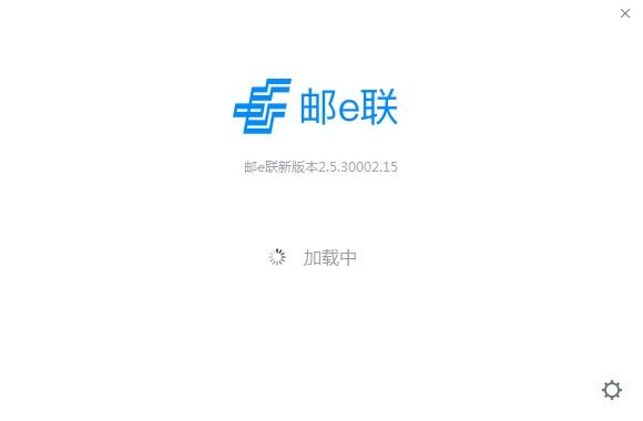 邮e联pc端 v5.30002.15 最新版 0