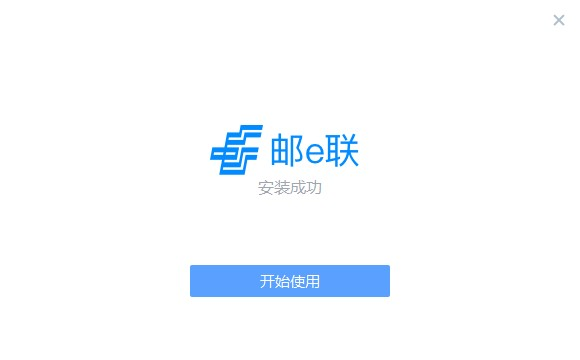 邮e联pc端 v5.30002.15 最新版 1