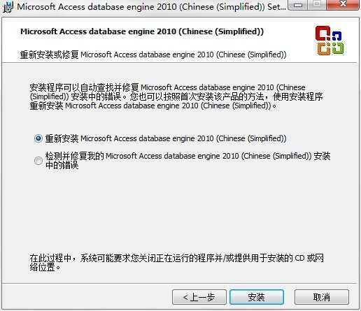 accessdatabaseengine_x64.exe官方版