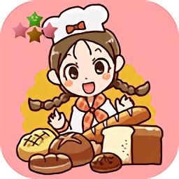 新鲜面包师的开幕日中文版