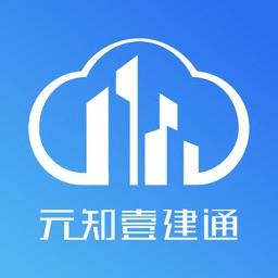 元知壹建通智慧建筑app