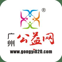 广州公益app