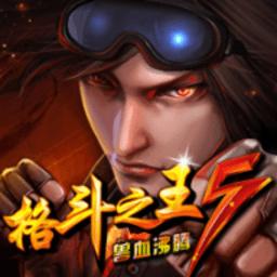 格斗之王5中文版