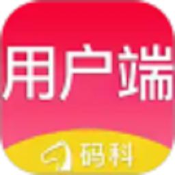 码科用户端app