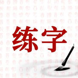 书法字体大全官方版