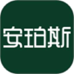 安珀斯app