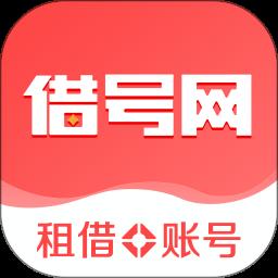 借号网平台v9.0.0 安卓版