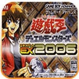 游戏王EX2006手机版