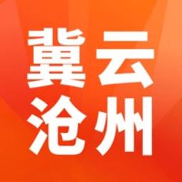 冀云沧州融媒体