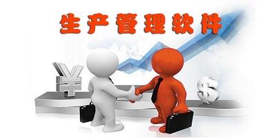 生产管理软件