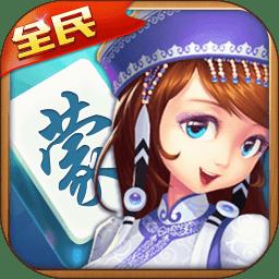 全民内蒙古麻将官方版v2.2.8 安卓免费版