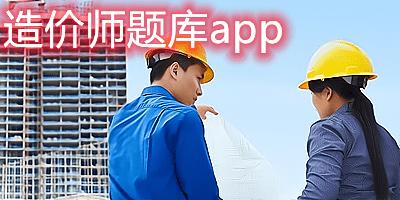 造价师题库app