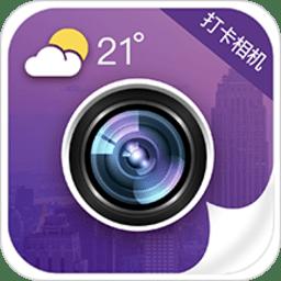 工作相机官方版v5.30 安卓版