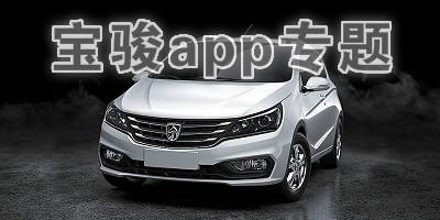 宝骏app官方下载-宝骏汽车app-新宝骏app下载