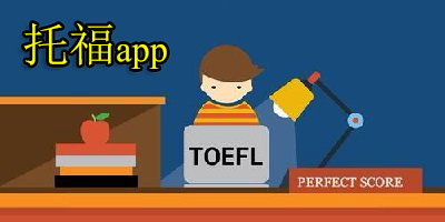 托福考试常用手机app-托福模拟考试app-托福备考app
