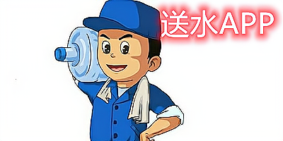 送水app