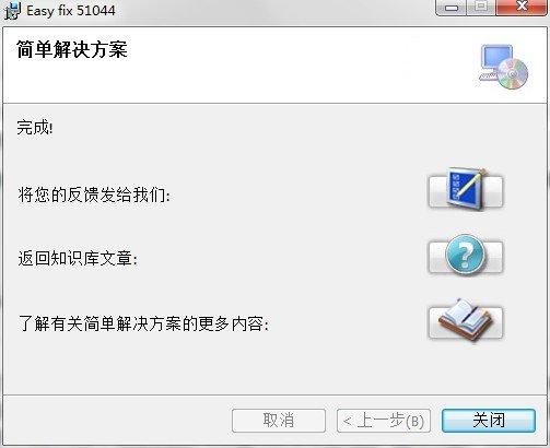 microsoft easy fix官方版