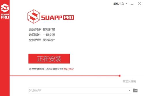 SUAPP Pro 2020软件下载