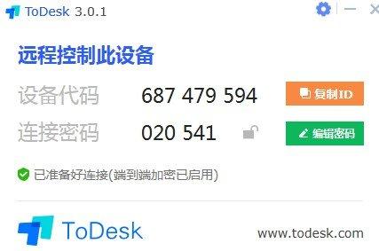todesk绿色单文件版