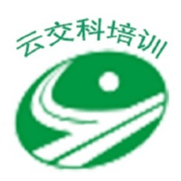 云交科培训官方版