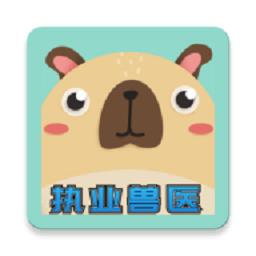 兽医考霸app
