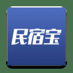 民宿宝最新版app