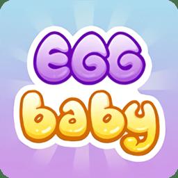 蛋宝宝手游官方版(egg baby)