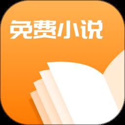 快读免费小说大全app