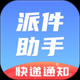 派件助手苹果手机版v1.1.2 ios版