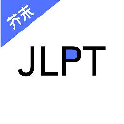日语考级app