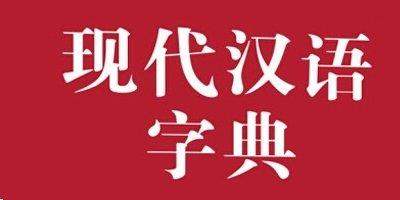 汉语字典app