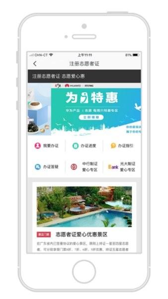 i志愿ios版本 v2.5.1 iphone版 0