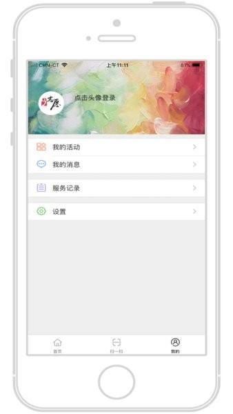 i志愿ios版本 v2.5.1 iphone版 1