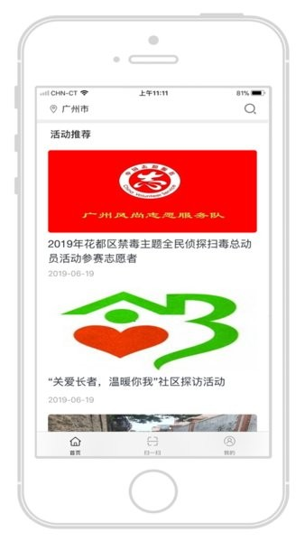 i志愿ios版本 v2.5.1 iphone版 2