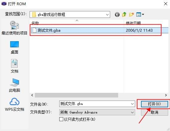 gba模拟器使用教程3